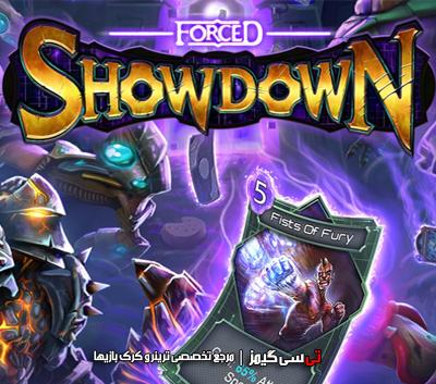 دانلود ترینر سالم بازی Forced Showdown