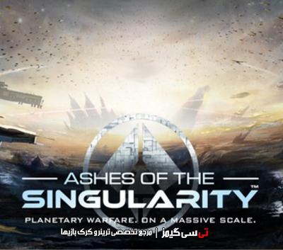 دانلود کرک نهایی بازی Ashes of the Singularity