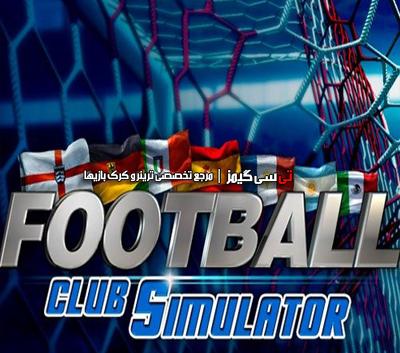 دانلود ترینر سالم بازی Football Club Simulator