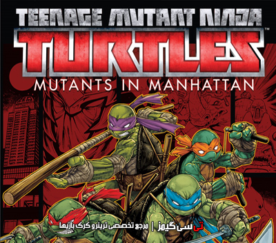 دانلود ترینر سالم بازی Teenage Mutant Ninja Turtles Mutants in Manhattan