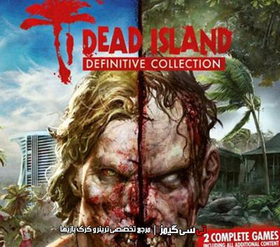 دانلود ترینر سالم بازی Dead Island Definitive Edition