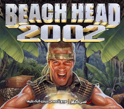 دانلود ترینر سالم بازی Beach Head 2002
