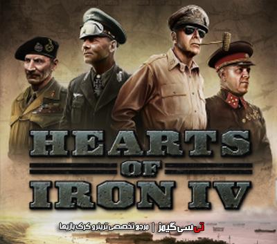 دانلود کرک سالم بازی Hearts of Iron IV