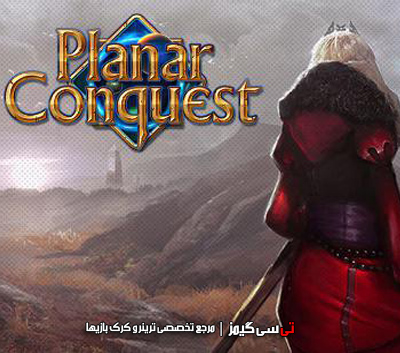 دانلود ترینر سالم بازی Planar Conquest