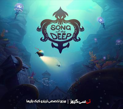 دانلود کرک و آپدیت جدید بازی Song of the Deep