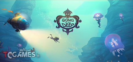 ترینر سالم بازی Song of the Deep