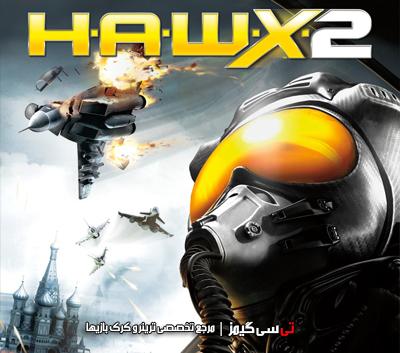 دانلود ترینر بازی هاواکس HAWX 2