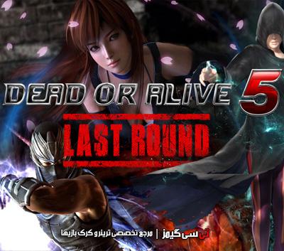 دانلود ترینر سالم بازی Dead Or Alive 5 Last Round