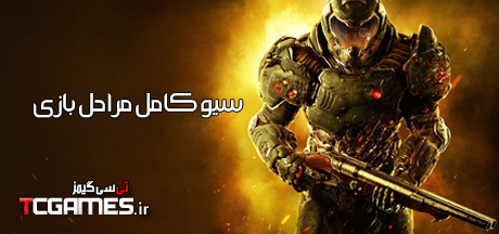 سیو بازی Doom 2016