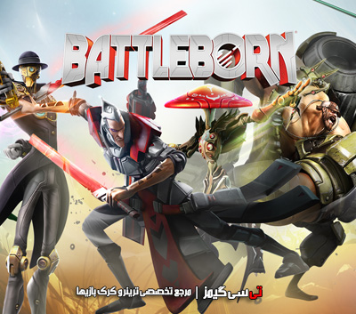 دانلود کرک سالم بازی Battleborn