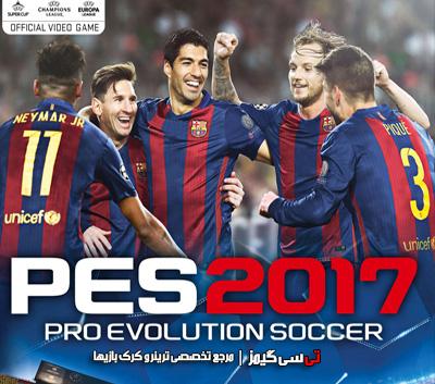 دانلود کرک سالم و تست شده بازی PES 2017