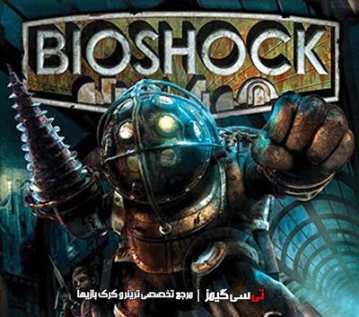 دانلود ترینر سالم بازی BioShock Remastered