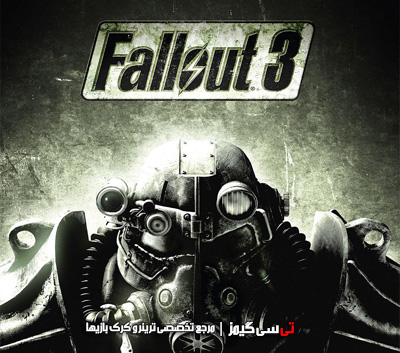 دانلود کرک سالم بازی Fallout 3