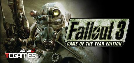 کرک سالم بازی Fallout 3