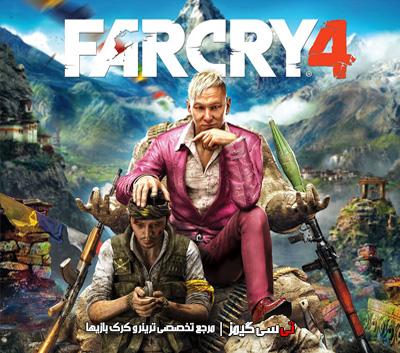 دانلود کرک سالم و جدید بازی Far Cry 4