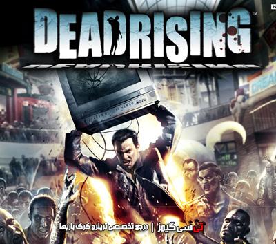 دانلود کرک سالم بازی Dead Rising
