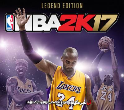 دانلود ترینر سالم بازی NBA 2K17