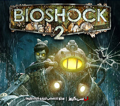 دانلود ترینر سالم و جدید بازی BioShock 2 Remastered