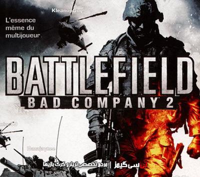 دانلود سیو کامل بازی Battlefield Bad Company 2