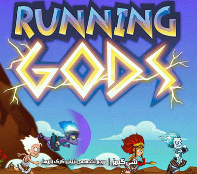 دانلود کرک و فیکس بازی Running Gods