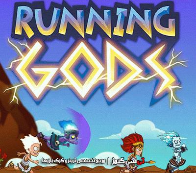 دانلود ترینر و رمزهای بازی Running Gods