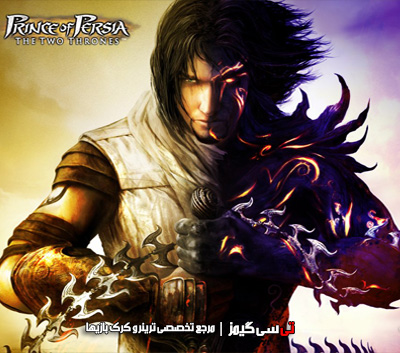 دانلود کرک سالم بازی Prince of Persia The Two Thrones