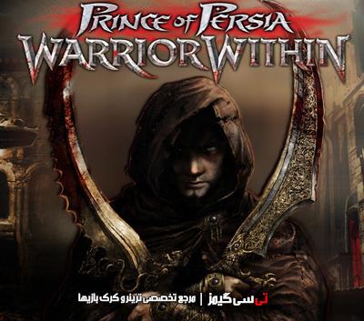 دانلود کرک سالم بازی شاهزاده پارسی Prince Of Persia Warrior Within