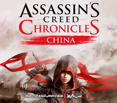 دانلود کرک جدید بازی Assassins Creed Chronicles China