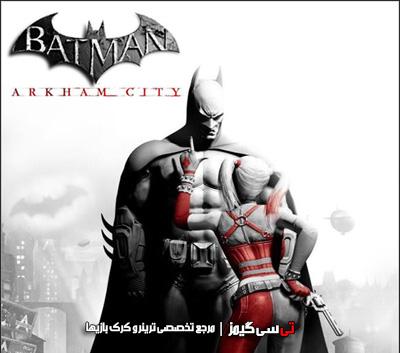 دانلود سیو کامل بازی Batman Arkham City