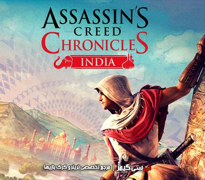 دانلود کرک سالم بازی Assassins Creed Chronicles India