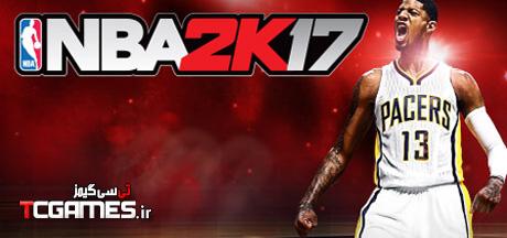 کرک سالم بازی NBA 2017