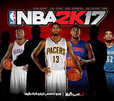 دانلود کرک سالم بازی NBA 2017