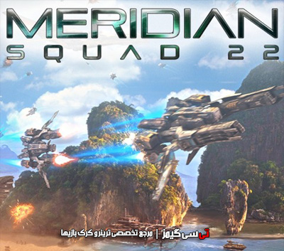 دانلود کرک سالم بازی Meridian Squad 22