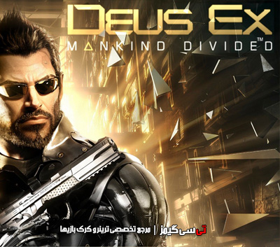 دانلود ترینر جدید بازی Deus Ex Mankind Divided