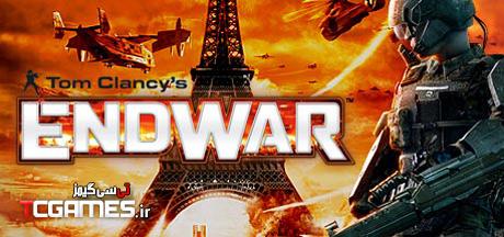 ترینر جدید بازی Tom Clancys EndWar