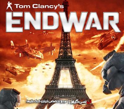 دانلود ترینر جدید بازی Tom Clancys EndWar