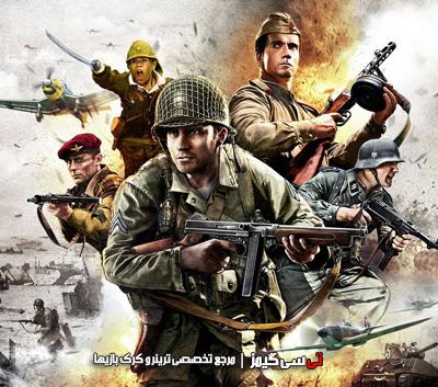 دانلود ترینر سالم بازی Men of War