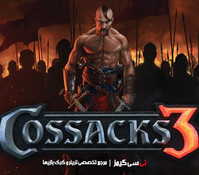 دانلود ترینر جدید و سالم بازی Cossacks 3