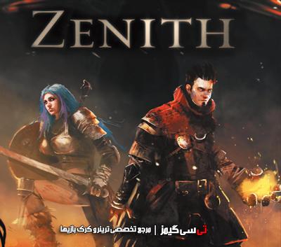 دانلود ترینر بازی Zenith