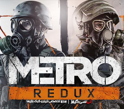 دانلود کرک سالم بازی Metro Last Light Redux