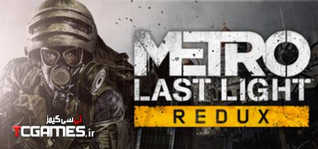 کرک سالم بازی Metro Last Light Redux