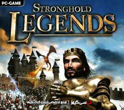 دانلود ترینر جدید بازی Stronghold Legends