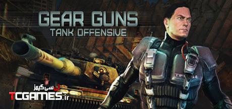ترینر بازی GEAR GUNS Tank Offensive