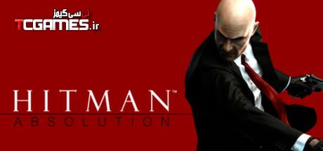 کرک جدید بازی Hitman Absolution