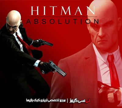 دانلود کرک جدید بازی Hitman Absolution