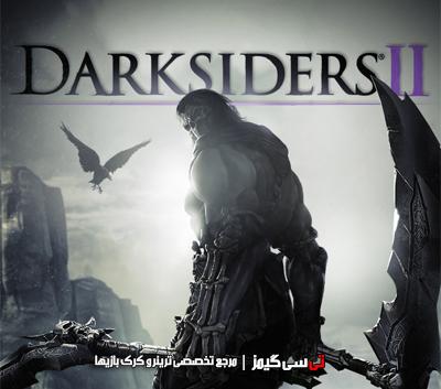 دانلود کرک جدید بازی Darksiders 2