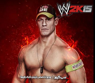 دانلود کرک جدید بازی WWE 2K15