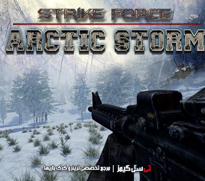 دانلود ترینر جدید بازی Strike Force Arctic Storm