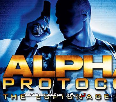 دانلود ترینر جدید بازی Alpha Protocol