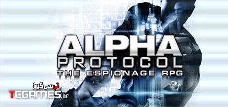 ترینر جدید بازی Alpha Protocol